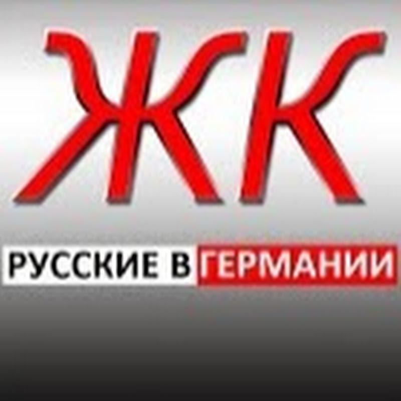 Русские в Германии Germany live-tv статистика канала
