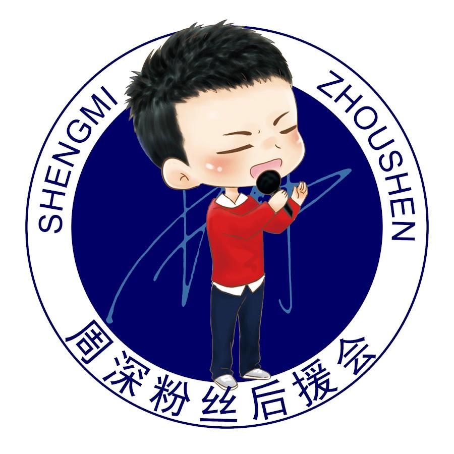 周深粉丝後援会Zhou Shen Fan
