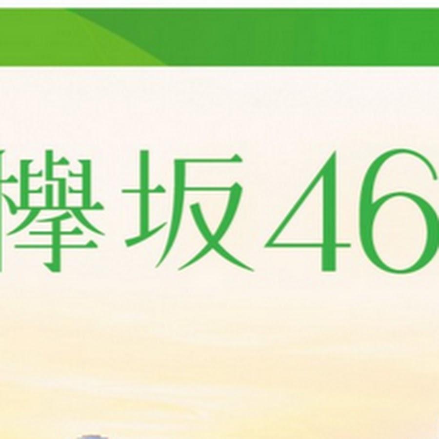 の 欅 坂 まとめ まとめ 46