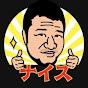 龜田史郎チャンネル
