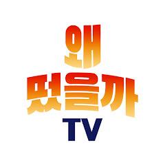 은기자의 왜떴을까TV - Reporter Eun's LIT NEWS