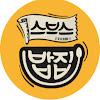 스브스밥집