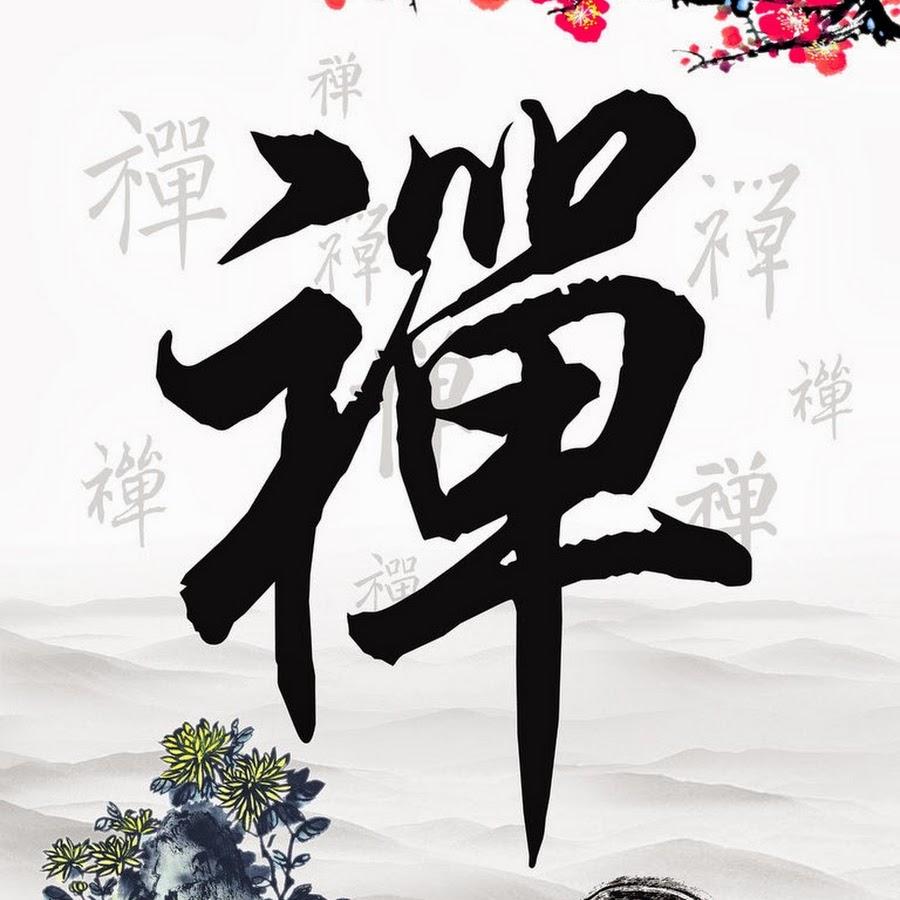 Chan Yuan禪苑