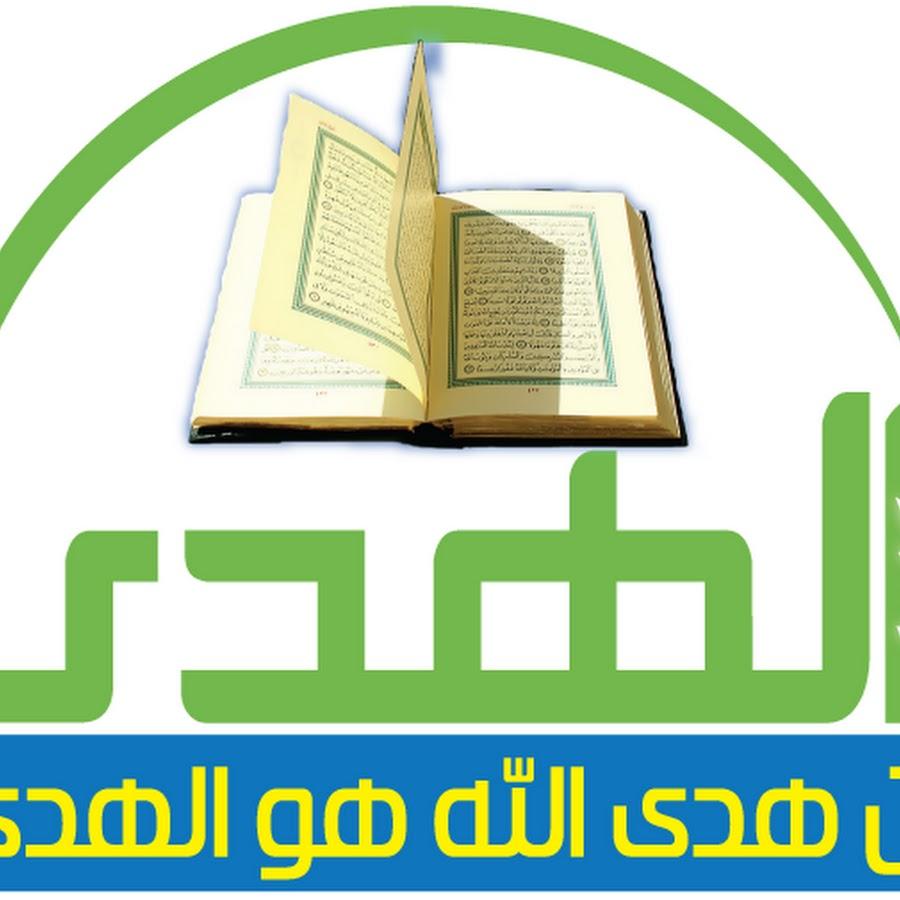 مركزعلم الهدى الثقافي