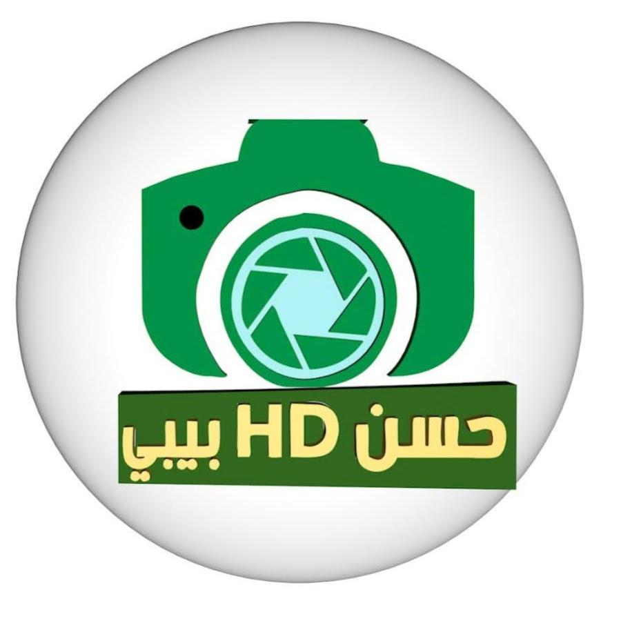 المصور حسن بيبي