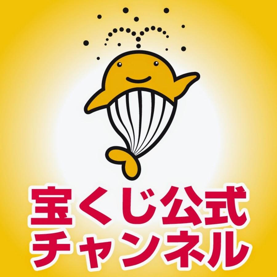 宝くじ 公式 サイト