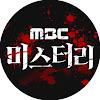 MBC 미스터리 : 심야괴담회 X 서프라이즈