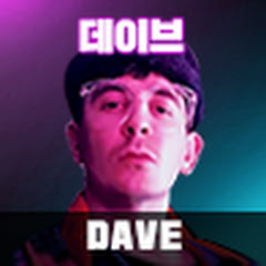 The World of Dave데이브</p>