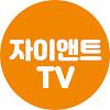 자이앤트TV