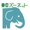 東京ズーネットYouTubeチャンネル
