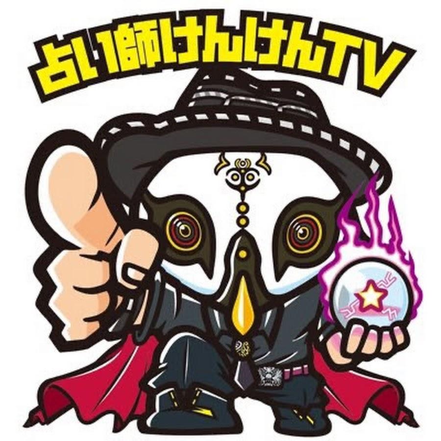 占い師けんけんTV - YouTube