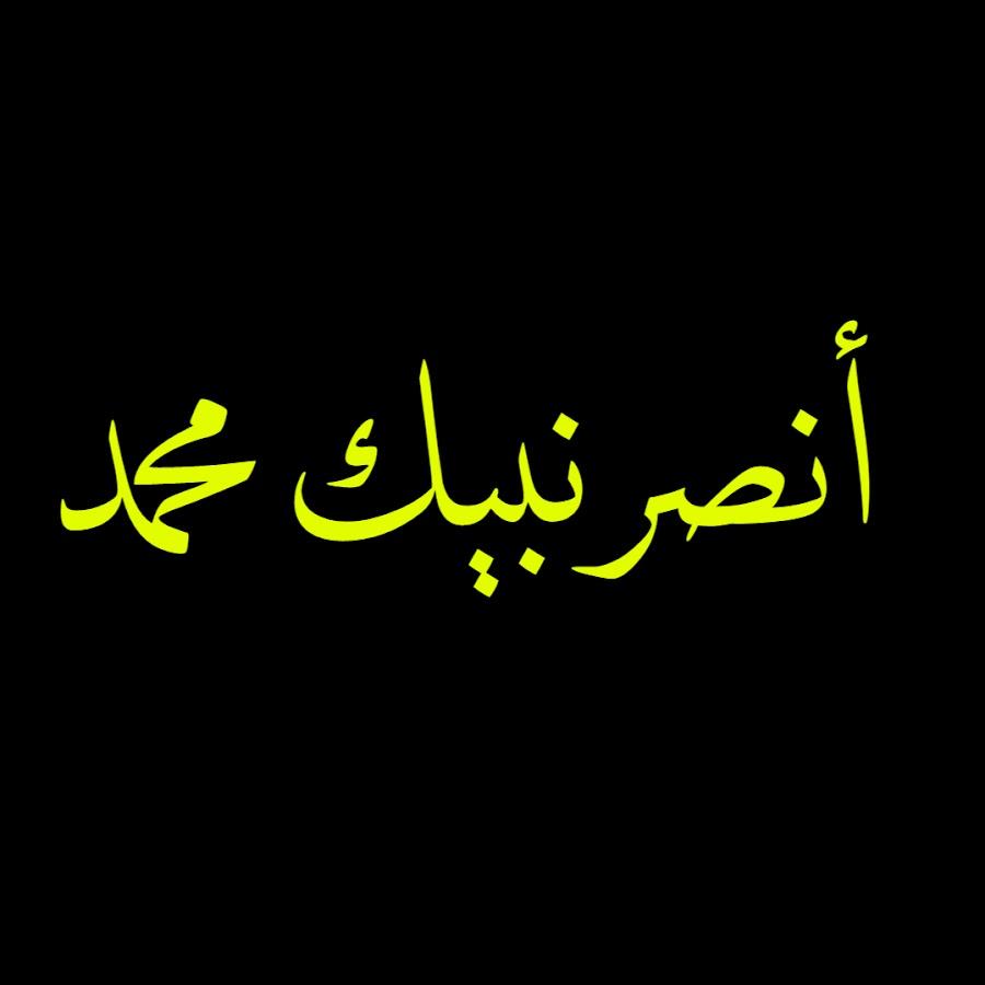 انصر نبيك محمد