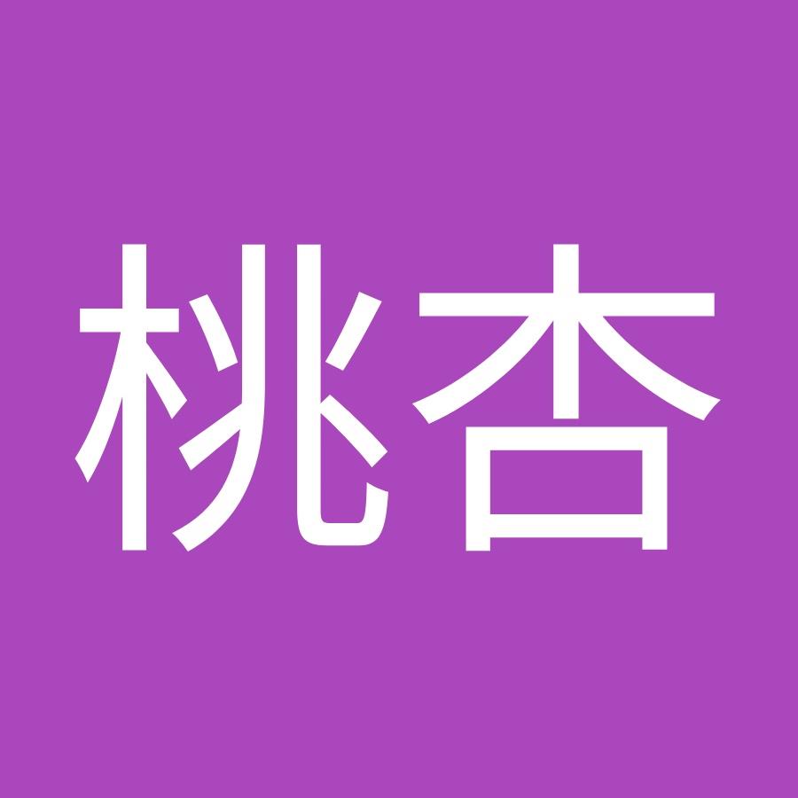 桃 杏 前田