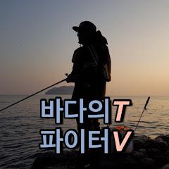바다의파이터TV