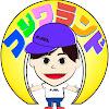 フジワランド【ライセンス藤原】
