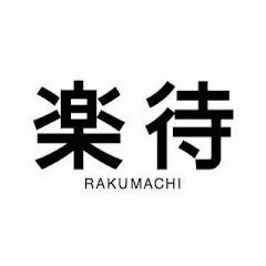 不動産投資の楽待 [RAKUMACHI]