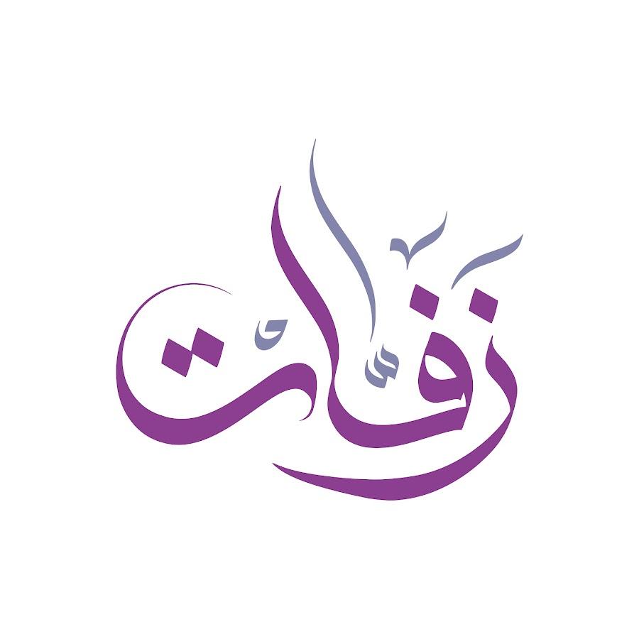 زفات ملاذ الأمل - Zafat