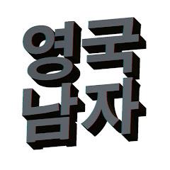유튜버 영국남자 Korean Englishman의 유튜브 채널
