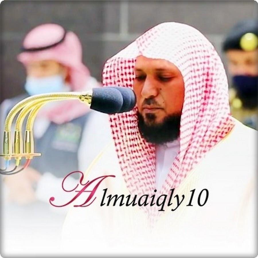الشيخ د. ماهر المعيقلي