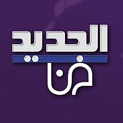 Aljadeed Fan net worth