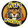 NGO Racing Thailand