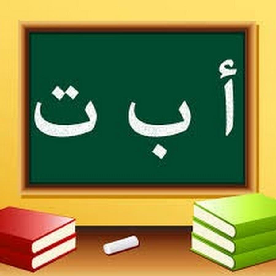 قناة تعلم اللغة العربية
