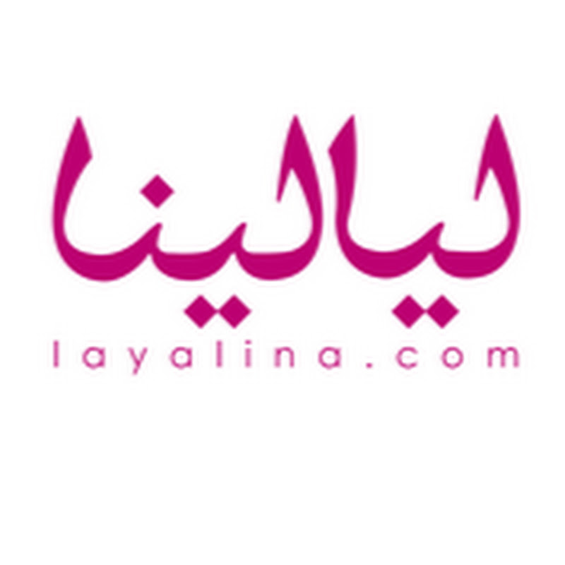 Layalina ليالينا