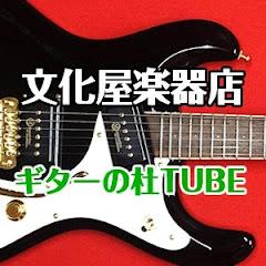 ギターの杜ちゃんねる /文化屋楽器店