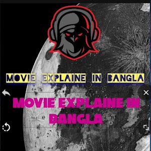 movie explain in বাংলা