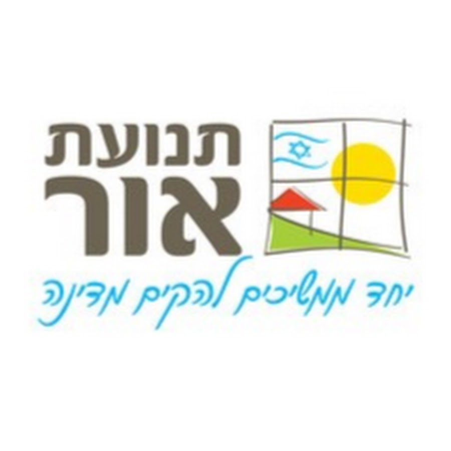 OR Movement תנועת אור