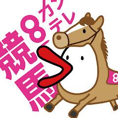 カンテレ競馬【公式】