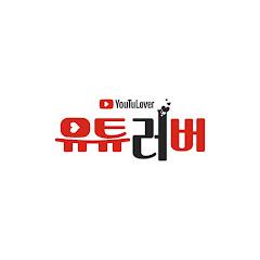 Youtulover 유튜러버