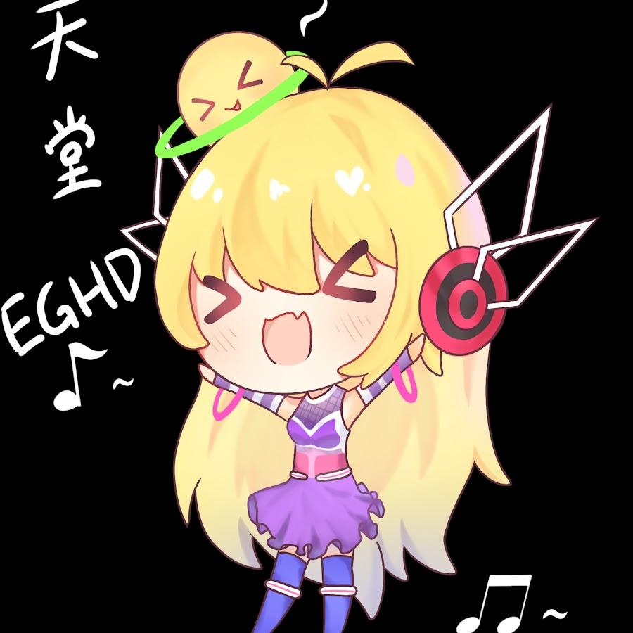 天堂EGHD/HeavenEGHD