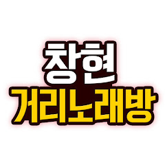창현</p>