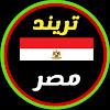 تريند مصر