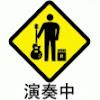 ただのバンドマン龍太a.k.a用務員さん