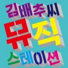김배추씨뮤직스테이션