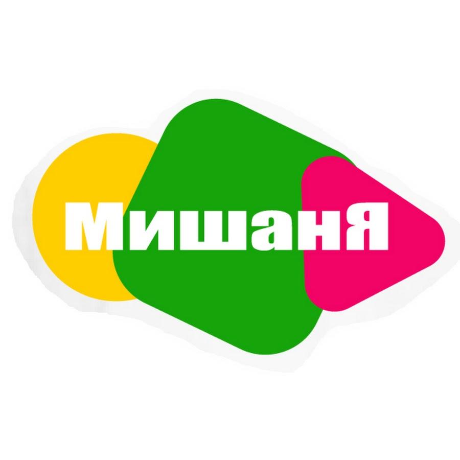 МишанЯ