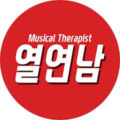 [열뮤]열연남's 뮤지컬