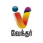 Vendhar TV Avatar