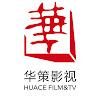 华策影视官方频道 China Huace TV Official Channel