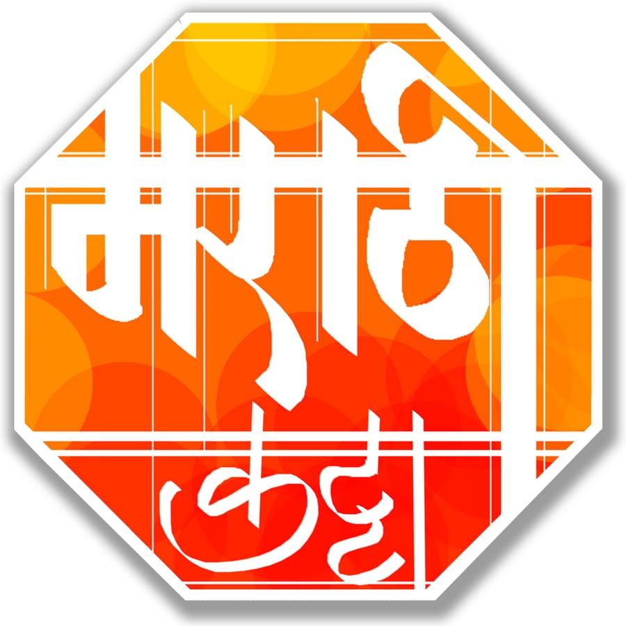 Marathi Katta