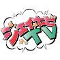 ジェイホビTV【鬼滅の刃グッズ】開封・情報