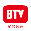 北京电视台纪实频道 China BeijingTV Documentary Channel