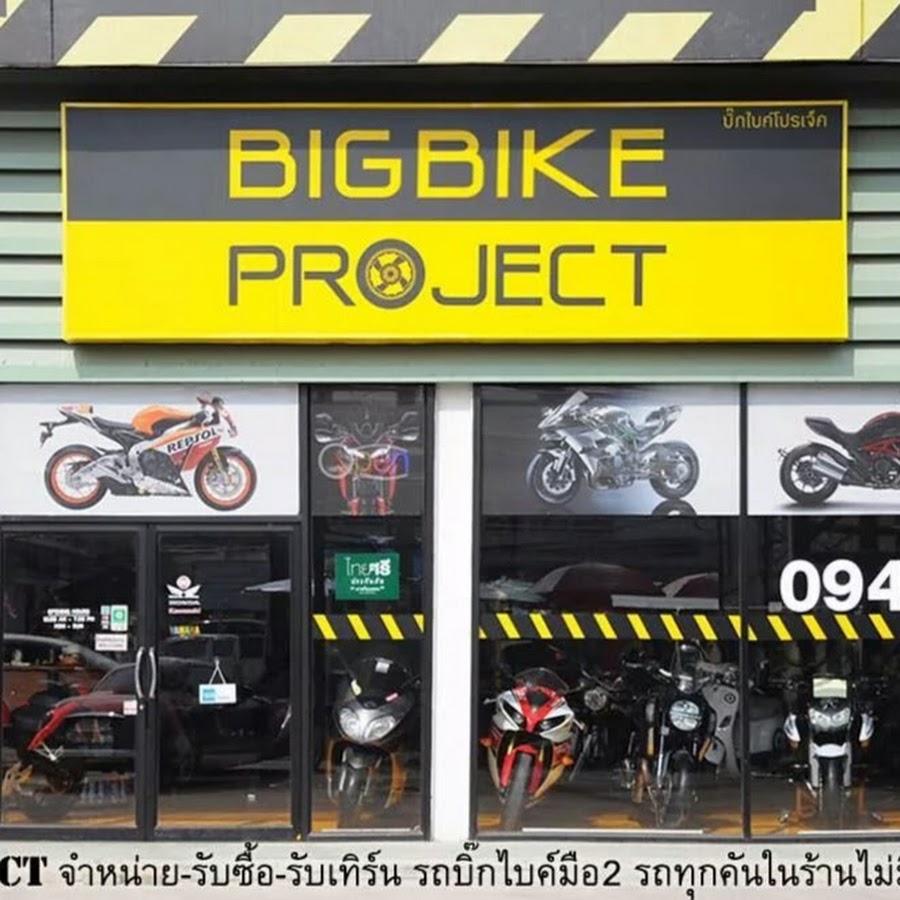 Big Bike Project