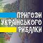 Пригоди українського рибалки