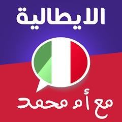تعلم الإيطالية مع أم محمد l'italiano con om mohamed