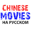 Китайское кино