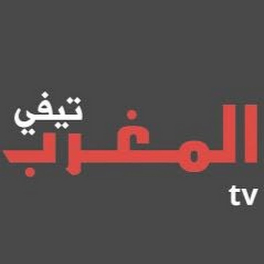 تيفي المغرب