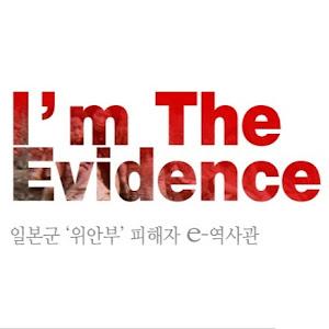 일본군 '위안부' 피해자 e-역사관